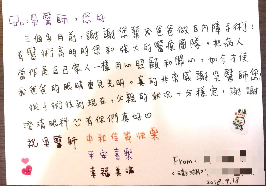 澄清眼科患者感謝明信片